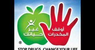 ثمان مائة مليون يتعاطون المخدرات