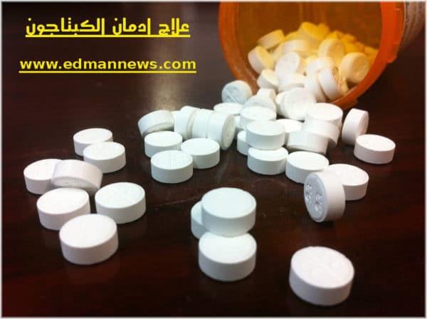علاج-ادمان-حبوب-الكبتاجون
