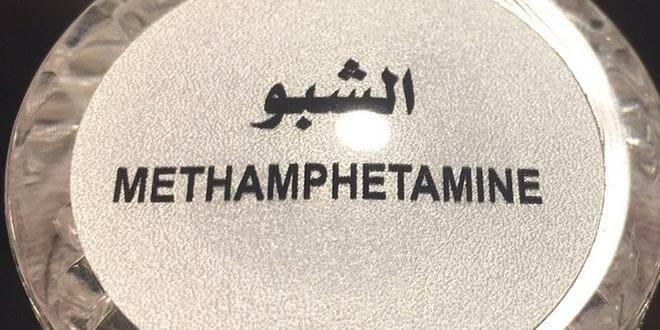 طريقة علاج ادمان الشبو المخدر