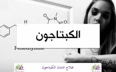 3 مراحل علاج ادمان الكبتاجون المخدر5 (1)