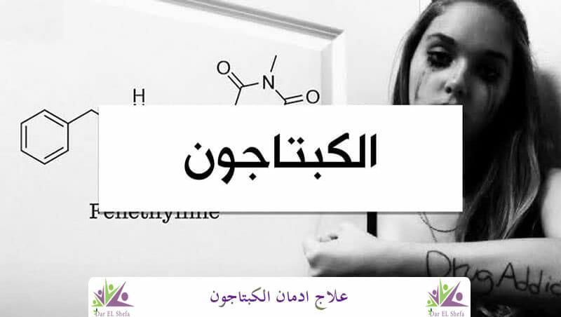 علاج ادمان الكبتاجون المخدر في 3 مراحل رئيسية