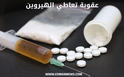 عقوبة تعاطي الهيروين0 (0)