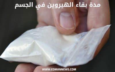 مدة بقاء الهيروين في الجسم0 (0)