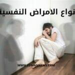 انواع الامراض النفسية