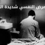 انواع المرض النفسي شديد الخطورة